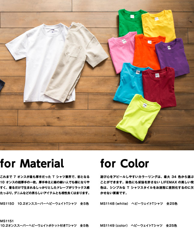 material&color